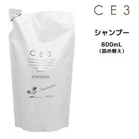【期間設定価格】フォードヘア化粧品 CE3 シャンプー <800mL> 詰め替えシーイースリー 三口産業株式会社 ノンシリコン 低刺激