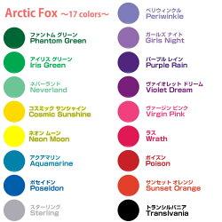 【先行予約受付:8月中旬入荷】ArcticFoxアークティックフォックス選べるフォックス<118ml>LA発セミヘアカラーブランドヘアマニキュアヘアカラー
