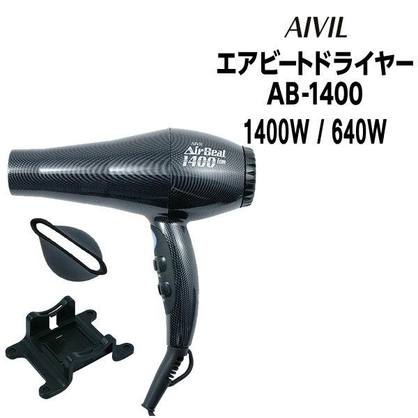 アイビル AB-1400 エアービートドライヤー <1400W/640W> AIVIL ドライヤー【6480円以上で送料無料】