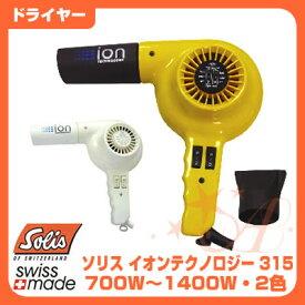 ソリス 315 イオンテクノロジー 1400W/700W Solis ドライヤー