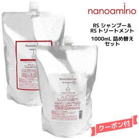 ナノアミノ シャンプー&トリートメントRS 1000ml 詰め替えセット ニューウェイジャパン