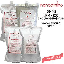 ナノアミノ 選べる シャンプー&トリートメントRM・RS 2500ml 詰め替えセット ニューウェイジャパン