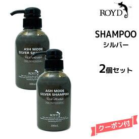 【送料無料・2本セット】ロイド カラーシャンプー シルバー 300ml髪色キープ アッシュ サロン専売