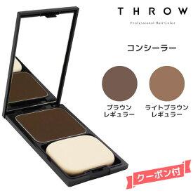 【メール便】THROW スロウ コンシーラー 11g 全2色