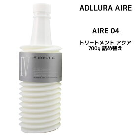 ムコタ アデューラ アイレ 04 コンディショナー詰め替え 700g ノンシリコン 保湿 しっとり MUCOTA ADLLURA