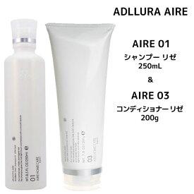 ムコタ アデューラ アイレ 01 シャンプー 250ml & 03 コンディショナー 200g 【ノンシリコンセット】 MUCOTA ADLLURA