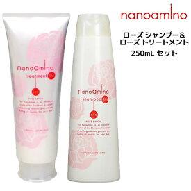 ナノアミノ シャンプーRM-RO 250ml & トリートメントRM-RO 250g セット ローズシャボン ニューウェイジャパン nanoamino