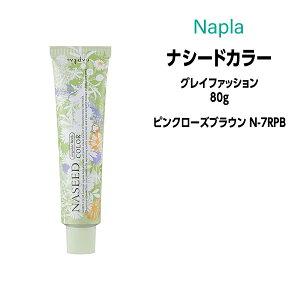 ナプラ ナシードカラー グレイファッション 1剤 <80g> 【ピンクローズブラウン N-7RPB】ヘアカラー カラー剤 医薬部外品