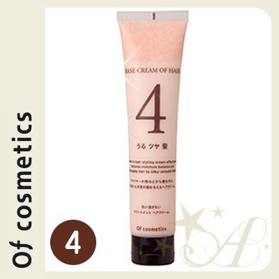 オブコスメティックス ベースクリーム オブ ヘア 4 <115g>洗い流さないトリートメント of cosmetics【6480円以上で送料無料】【RCP】