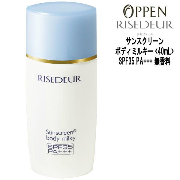 【送料無料】オッペン化粧品日焼止め乳液 リゼドゥール サンスクリーン ボディミルキー 40mL SPF35 PA+++ 無香料