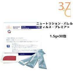 37℃サプリメント新ニュートリションバレル<45g>パウダースティックタイプ(1.5g×30包)サプリメントダイエット栄養補給ファスティング