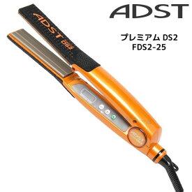 アドスト プレミアム DS2 FDS2-25 オレンジ アイロン 60℃−180℃ ADST アドスト アイロン(ストレート用)