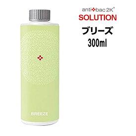 【今すぐクーポン配布中】【あす楽・送料無料】antibac2K アンティバック ソリューション Ver.2 <300ml> ブリーズ マジックボール