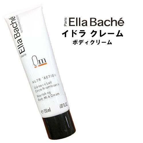 【在庫限り】エラバシェ イドラ クレーム <150ml>Ella Bache フランス フランス 潤い ピーナッツオイル