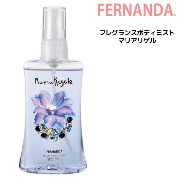 【送料無料】フェルナンダ ボディミスト マリアリゲル <100mL>FERNANDA フレグランス Body Mist