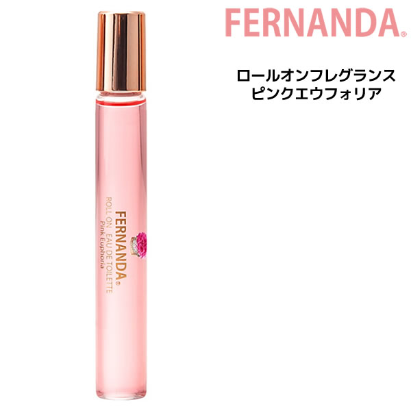 【送料無料】フェルナンダ ロールオンフレグランス ピンクエウフォリア <10mL>FERNANDA Roll on Fragrance