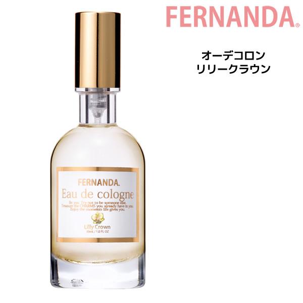フェルナンダ オーデコロン リリークラウン <30mL>FERNANDA フレグランス Eau de Cologne