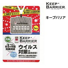 【メール便】キープバリア <1枚入り> 空間除菌 ウイルス対策 花粉対策 約1ヵ月効果持続 KEEP BARRIER