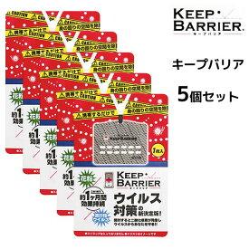 【メール便送料無料】【5枚セット】キープバリア <1枚入り> 空間除菌 ウイルス対策 花粉対策 約1ヵ月効果持続 KEEP BARRIER