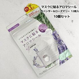 メール便送料無料 マスクシール マスクに貼るアロマシール ラベンダー&ローズマリー<12枚入りx10袋>アロマオイル リラックス 匂い対策 マスク用 口臭対策