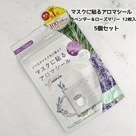 メール便送料無料 マスクシール マスクに貼るアロマシール ラベンダー&ローズマリー<12枚入りx5袋>アロマオイル リラックス 匂い対策 マスク用 口臭対策
