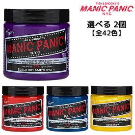 【2個セット】MANIC PANIC マニックパニック 【選べる】ヘアカラークリーム 118ml <全42色>HAIR COLOR