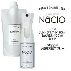【4月末頃入荷予定】Nacioナシオミスト180ml除菌消臭空間洗浄次亜塩素酸スプレー