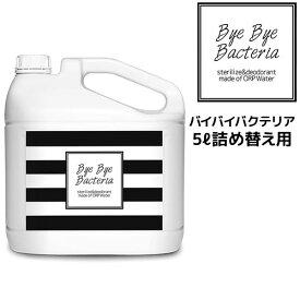 バイバイバクテリア 5L詰め替え【送料無料】99.9%除菌 特許水 ノロウイルス 食中毒菌 大腸菌
