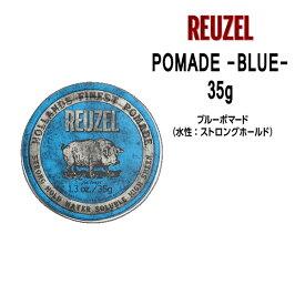 ルーゾーポマード ブルー <35g><水溶性: ストロングホールド>REUZEL POMADE -BLUE- Schorem(シュコーラム)