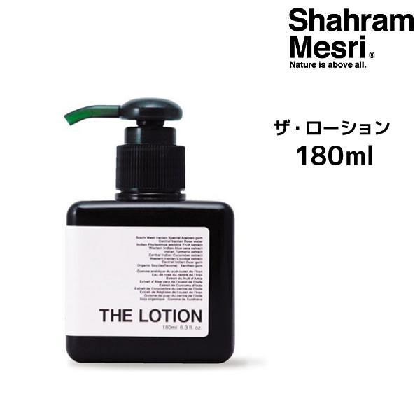 シャハランメスリ ザ・ローション 180ml Shahram Mesri THE LOTION