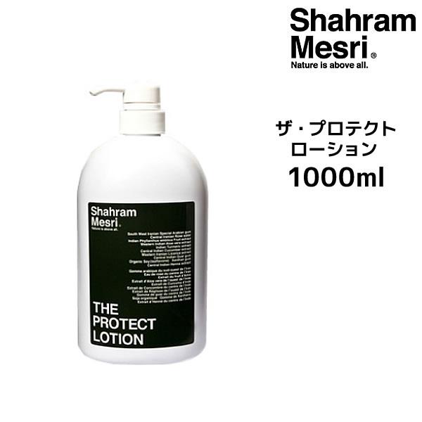 シャハランメスリ ザ・プロテクトローション 1000ml Shahram Mesri THE PROTECT LOTION