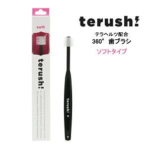 テラヘルツ配合 歯ブラシ terush! TOOTHBRUSH SOFT(テラッシュ!歯ブラシ ソフト) トュースブラシ デンタルケア デンタルブラシ 360℃ブラシ Tooth Brush