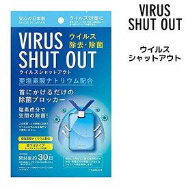 ウイルス シャットアウト <1枚入り> 空間除菌 ウイルス対策 消臭 ストラップ付 日本製