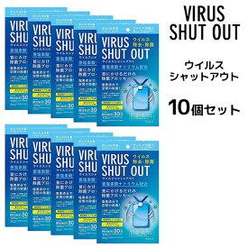 【10枚セット】【送料無料】ウイルス シャットアウト <1枚入り> 空間除菌 ウイルス対策 消臭 ストラップ付 日本製
