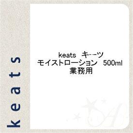キーツ モイストローション 500ml 業務用ウェーブコーポレーション keats 保湿 化粧水