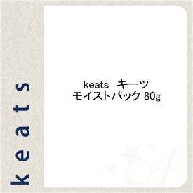 キーツ モイストパック 80gウェーブコーポレーション keats 美肌 洗い流し 保湿