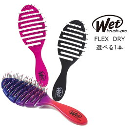 WET brush pro WETブラシ フレックスドライ 選べる1本ディタングラーブラシ パドルブラシ ウェットブラシ プロ