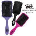 WET brush pro WETパドル ブラシ オリジナル 選べる1本ORIJINAL ディタングラーブラシ パドルブラシ ウェットブラシ …