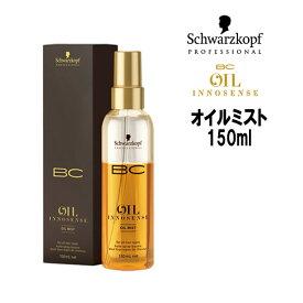 【クーポン配布中】シュワルツコフ BCオイル イノセンス オイルミスト 150ml Schwarzkopf BC OIL