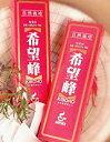 希望峰(オーガニックルイボスティー)(3g×25包)【健康 健康茶 ルイボスティーミネラル ノンカフェイン 無農薬 オーガニック】