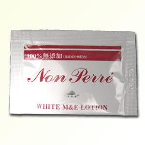 ノンペレール ホワイトM&Eローション<オールスキンタイプ乳液> 100円サンプル【お一人様1回限り、5つまで】【送料無料】