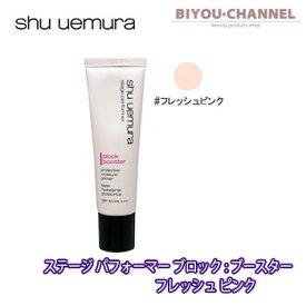 シュウ ウエムラ ステージパフォーマー ブロック ブースター フレッシュピンク 30ml [SPF50 PA+++] 【shu uemura】