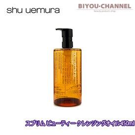 シュウウエムラ アルティム8∞スブリム ビューティー クレンジングオイル450ml shu uemura シュウ ウエムラ