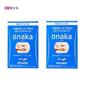 onaka(おなか)(60粒*2コセット)【PILLBOX(ピルボックス)】