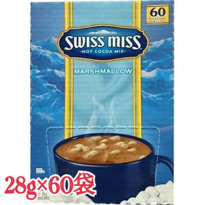 あす楽 スイスミスココア マシュマロ入りスイスミス ミルクチョコレート 1680g 28g×60袋 SWISSMISS ホットチョコレート コストコ ココア マシュマロ入り 60袋 ホット ミルク ココアパウダー ココ