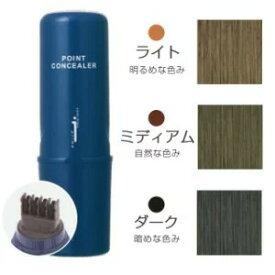 ARIMINO アリミノ カラーストーリーiプライム ポイントコンシーラー 10ml ライト / ミディアム / ダーク セルフ 白髪染め セルフカラーサロン専売品 美容室専売品 日本製 選べる3カラー展開