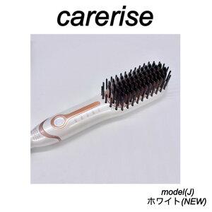 あす楽 送料無料 ケアライズ モデルC モデルJ ブラシアイロン ブラシ型ヘアアイロン carerise コンパクト ミニアイロン カールアイロン ストレートアイロン 美髪 美容師 スタイリ