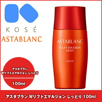 koseasutaburan W缆车乳胶滋润的100ml/皮肤护理美白乳液干燥细纹保湿kose astablanc
