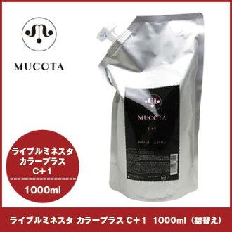 ムコタ ライブルミネスタ 컬러 플러스 C + 1 프리 트리트먼트 1000ml/리필 교체 염가 상품 mucota liveluminesta 살롱 전매