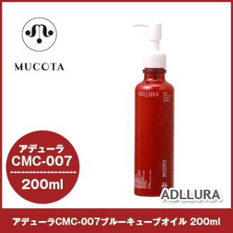 Mucota Abdullah CMC-007 blue cube oil 200 ml / discount rates mucota adllura Salon marketing